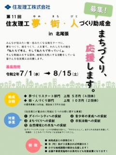 11sr_bosyutirashi-thumbnail2.PNG