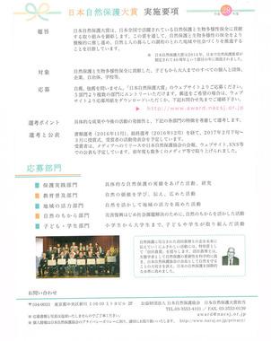 160823日本環境大賞-2.jpg
