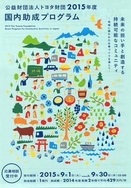20150727トヨタ財団2015-1.jpg