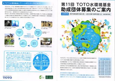 20150825TOTO水環境表.jpg