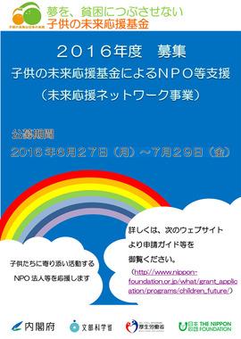 3-(別紙)子供の未来応援基金による支援対象団体の公募リーフレット-1.jpg