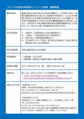 3-(別紙)子供の未来応援基金による支援対象団体の公募リーフレット-2.jpg