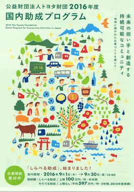 トヨタ財団助成2016-1.jpg