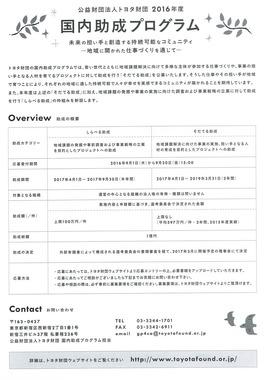 トヨタ財団助成2016-2.jpg
