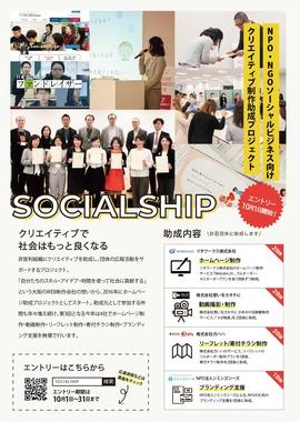 socialship-flyer.jpg