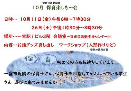 10月保育楽しも〜会.jpg
