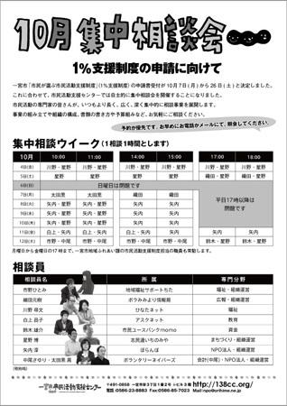 10月集中相談会.jpg