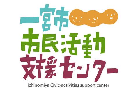 121220一宮市市民活動支援センターロゴ121213kimata1600w.jpg