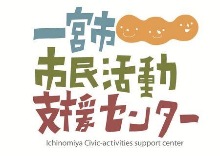 121220一宮市市民活動支援センターロゴ121213kimata1600w_R.jpg