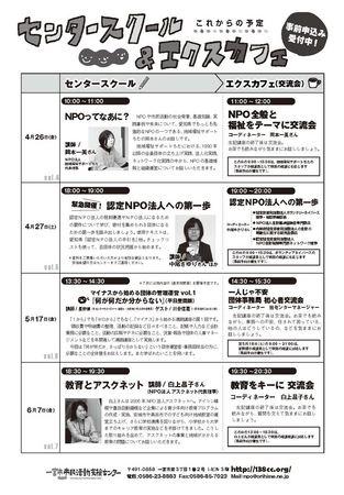 130426-27チラシ裏面_R.jpg