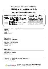 130830配布資料138cc_R.jpg