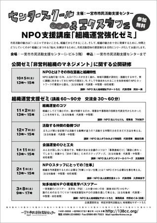 130904サポちたNPO支援講座.jpg