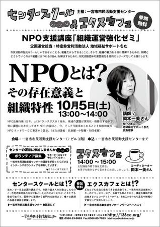 131003サポちたNPO支援講座.jpg