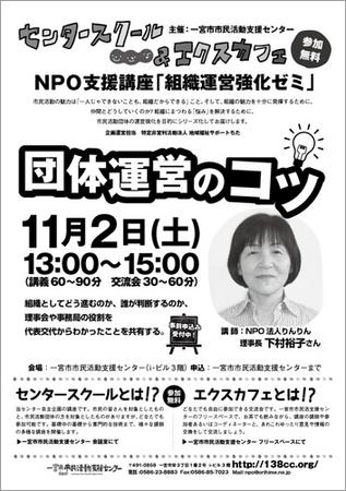 131021サポちたNPO支援講座_02.jpg