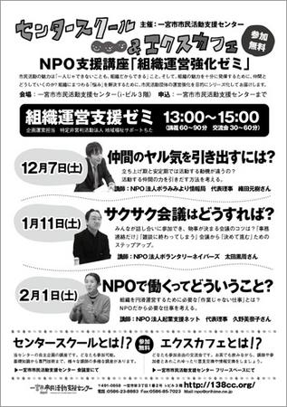 131022サポちたNPO支援講座_03-06.jpg