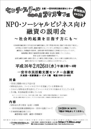 131226NPOソーシャルビジネス向けチラシ.jpg