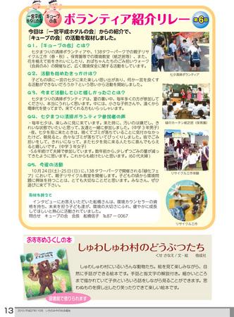 13ボランティア紹介リレーキューブの会.jpg