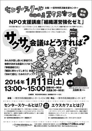 140111サポちたNPO支援講座.jpg