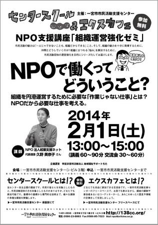 140201サポちたNPO支援講座.jpg