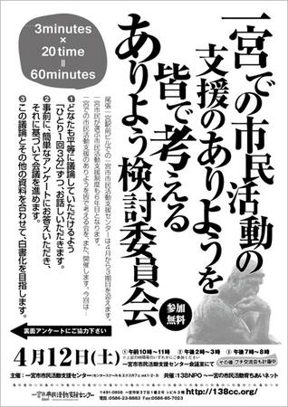 140412仮くどいありよう委員会_一宮市市民活動支援センター.jpg