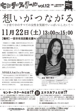 141105櫻井講座.jpg