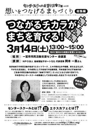 150314岡本講座.jpg