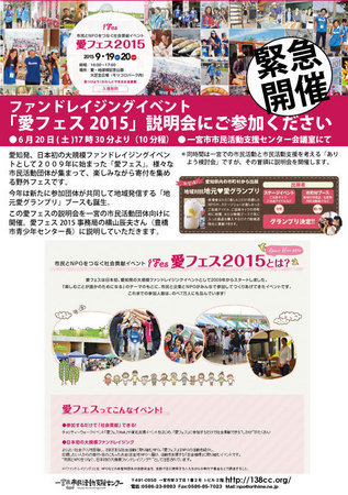 150620愛フェス説明会_一宮市市民活動支援センター.jpg