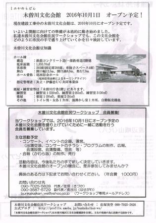 160506木曽川文化ワーク59回ふれあい-2.jpg