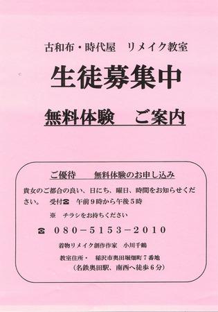 160606古和布時代屋リメイク-.jpg