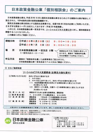 160613政策金融公庫-1.jpg