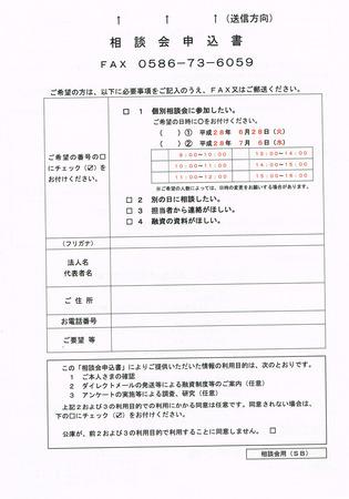 160613政策金融公庫-2.jpg