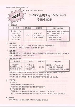 160704愛知障害者職業能力開発校-1.jpg