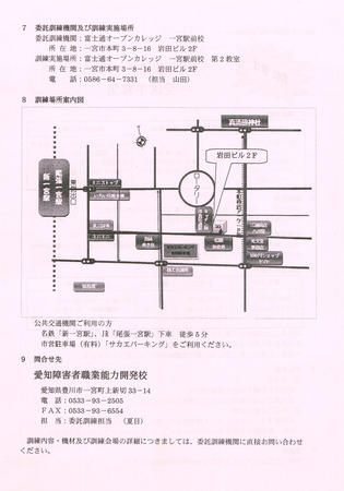 160704愛知障害者職業能力開発校-2.jpg