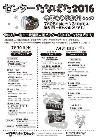 160725一宮市市民活動支援センター七夕まつりチラシhiro.jpg