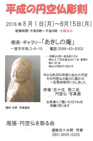 160726円空仏を彫る会.jpg