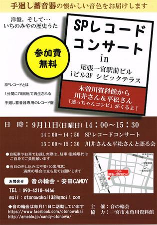 160801音の輪会SPレコード-1.jpg
