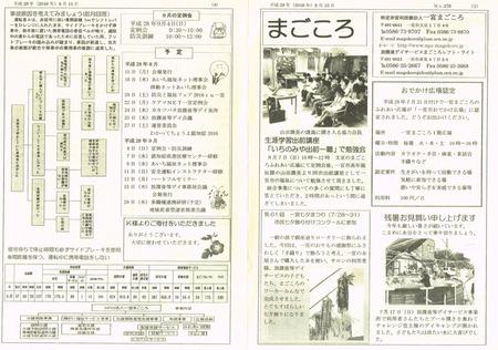 160816まごころ会報表.jpg