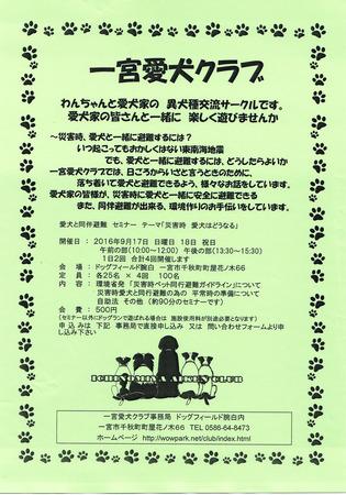 160816愛犬クラブ.jpg