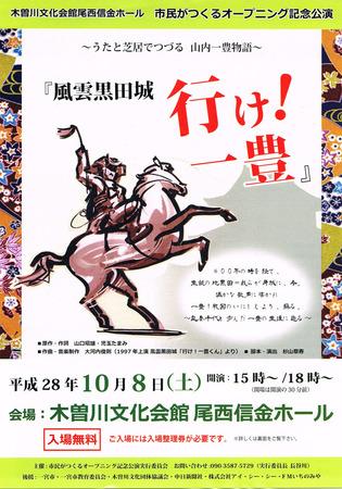 160816木曽川文化ワークショップ-1.jpg