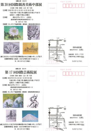 160822国際芸術院ハガキ.jpg
