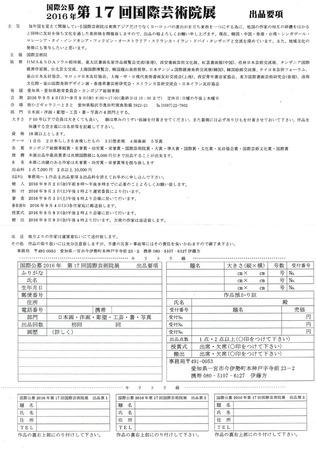 160822国際芸術院出品要項.jpg