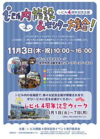 1609_i-ビル4周年記念イベントポスター_出力用A2サイズ.jpg
