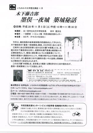 161004いちのみや大学-1.jpg