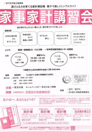 161011一宮友の会-1.jpg