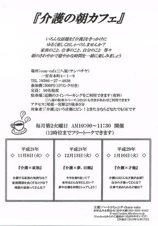 161018hanasaka-1.jpg