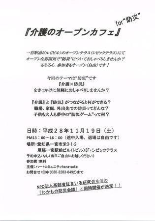 161018hanasaka-2.jpg