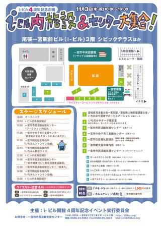 1610_i-ビル4周年記念当日ポスター_出力用A2サイズ(裏).jpg