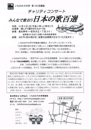 161101いちのみや大学-1.jpg