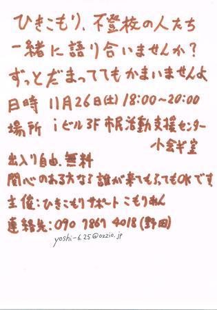 161118こもりあん.jpg