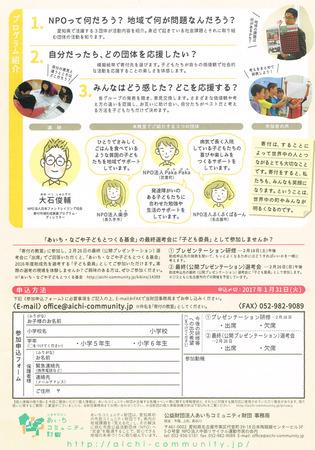 161205寄付あいちコミュニティ-2.jpg